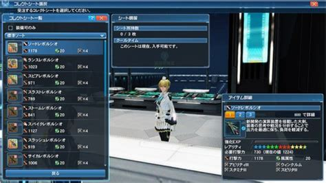PSO2 Collection File Guide